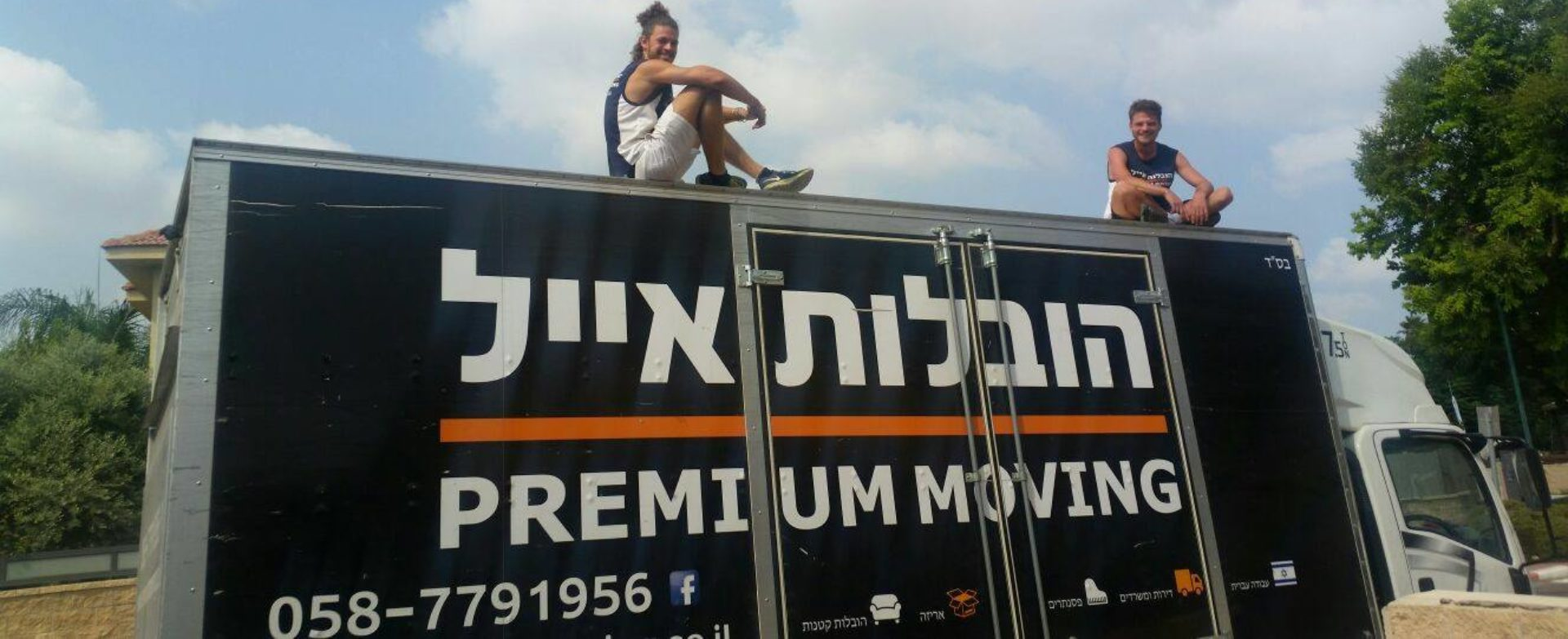 Premium Moving –  הובלות אייל